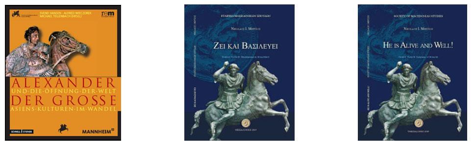 ETAIRIAMAKEDONIKONSPOUDON Εταιρεία Μακεδονικών Σπουδών   Δελτίο Τύπου: Μέγας Αλέξανδρος