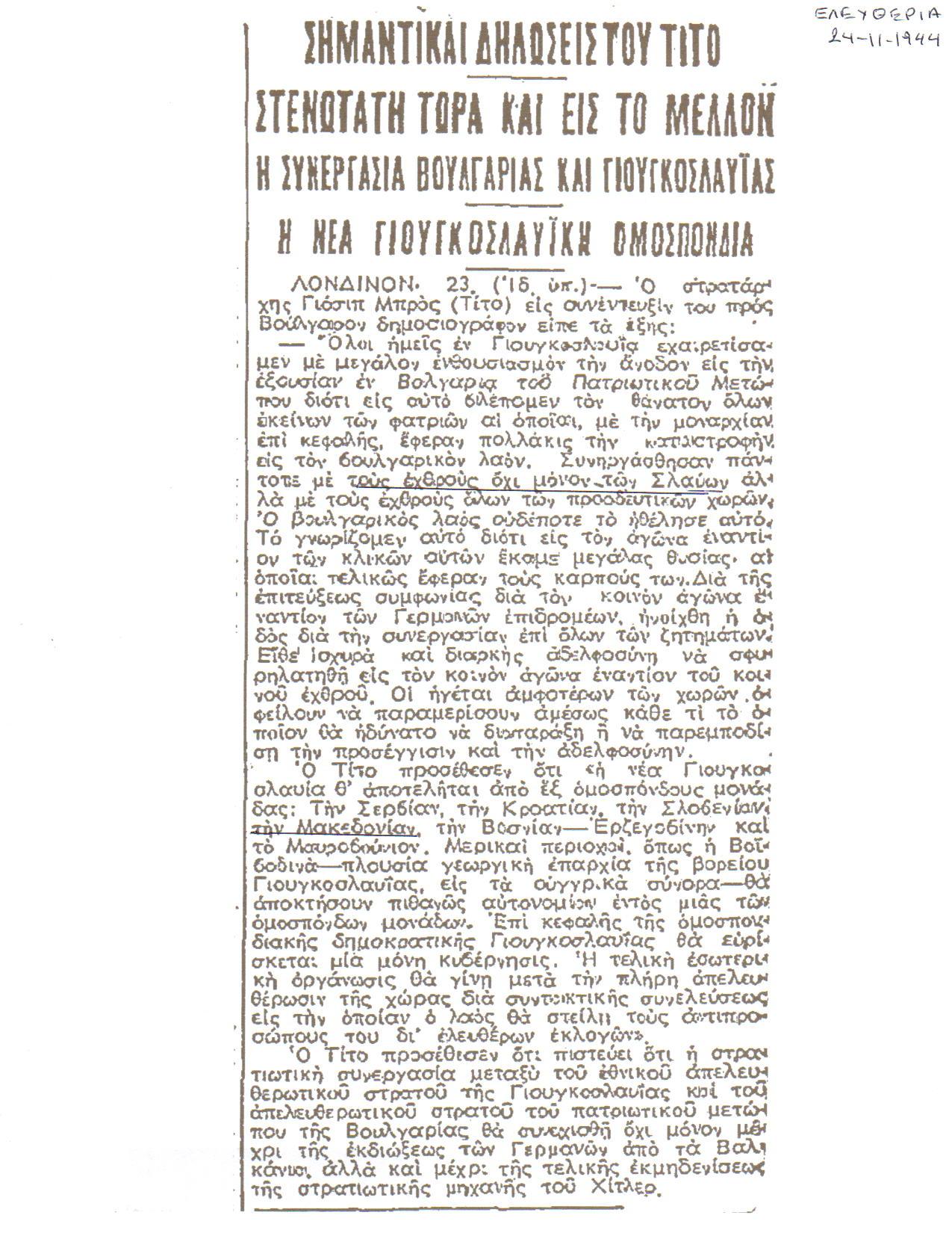 Email002 Ο Τίτο, οι Βούλγαροι και το Μακεδονικό μέσα από δημοσιεύματα της εποχής