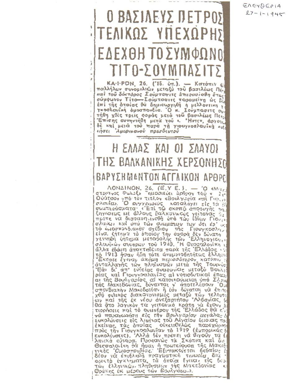 Email015 Ο Τίτο, οι Βούλγαροι και το Μακεδονικό μέσα από δημοσιεύματα της εποχής