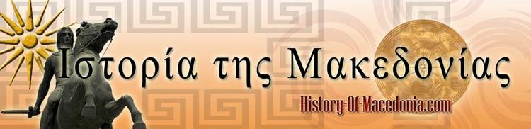 History Greek Banner2 Ιστορία της Αρχαίας Μακεδονίας   Ελληνικό Ευρετήριο