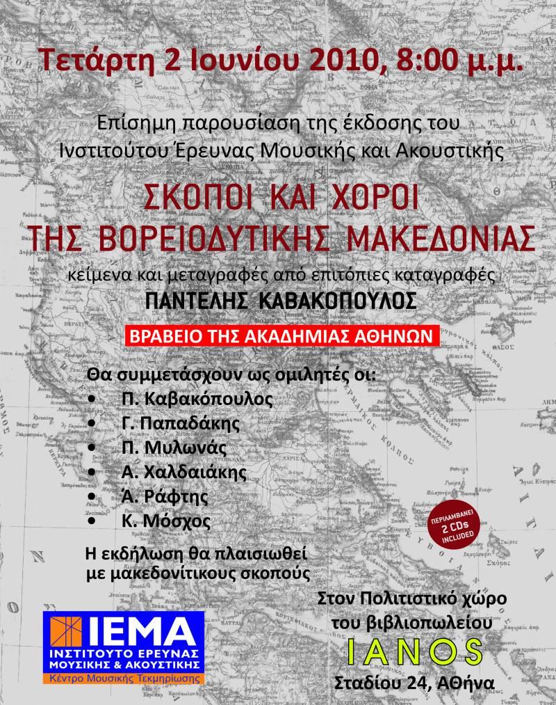 Parousiasi Afisa «Σκοποί και Χοροί της Βορειοδυτικής Μακεδονίας» στον Ιανό την Τετάρτη 2 Ιουνίου