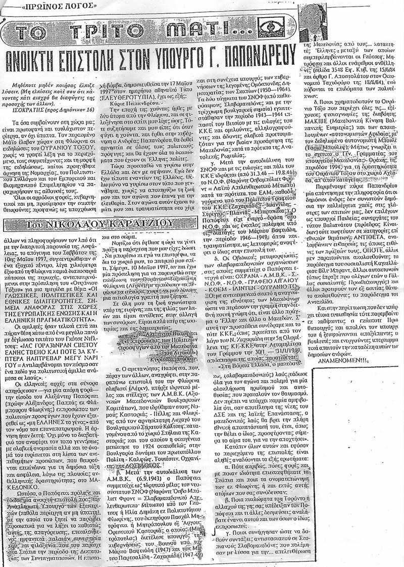 Prwinos Logos twn Iwanninwn 1997 Εξαιρετικά ενδιαφέρουσα Επιστολή του 1997 προς τον τότε Υπουργό Γ. Παπανδρέου για τους Σλαβομακεδόνες
