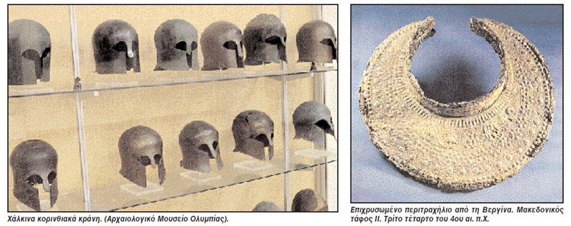 atomikos oplismos O Aτομικός οπλισμός των Αρχαίων Ελλήνων