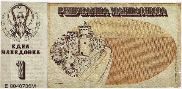 banknote VARDARSKA, όχι ΜΑΚΕΔΟΝΙΑ   Απ'τη σκοπιά του Έλληνα ...αλλοδαπού!