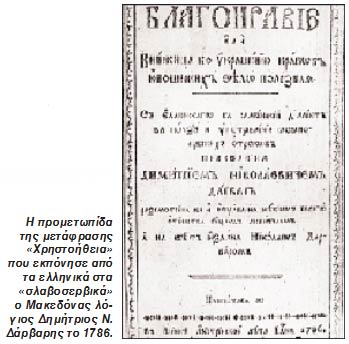 darvaris christoethia Οι Ελληνικές Παροικίες στην Πρώην Γιουγκοσλαβία (17ος   20ός Αιώνας)