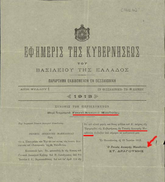 diorismos genikou dioikiti makedonia 1913   The Kingdom of Greece appoint Stefanos Dragoumis as Governor General of Macedonia