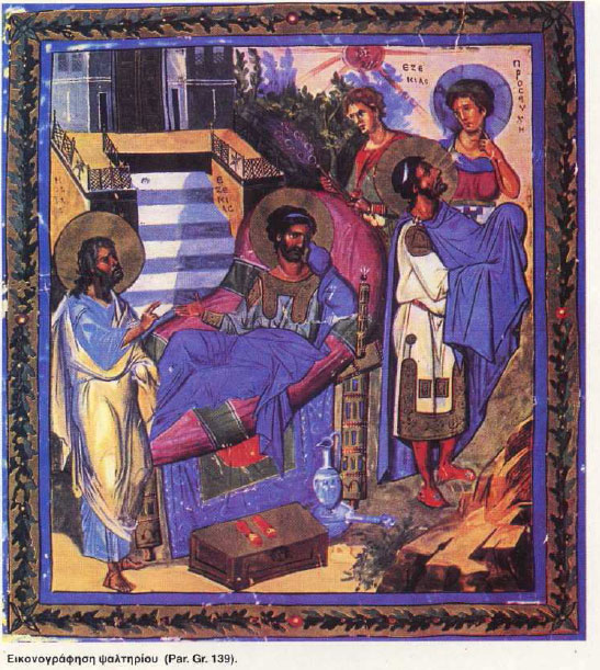 makedonikianagennisi2 Μακεδονική Αναγέννηση   Η κορύφωση της έκφρασης της Βυζαντινής τέχνης μέσα απο το πνεύμα του κλασικού Ελληνισμού