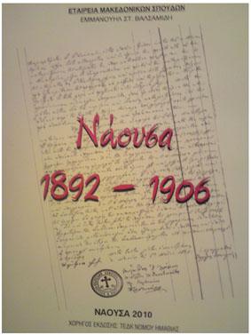 Νέα Έκδοση από την Εταιρεία Μακεδονικών Σπουδών