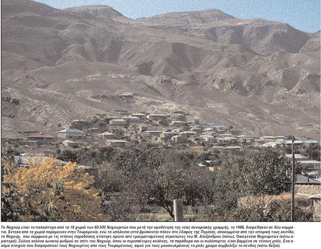 nohour Είμαστε παιδιά του Αλέξανδρου   Δηλώνουν οι Νοχουρίτες στα σύνορα της Τουρκμενίας με την Περσία
