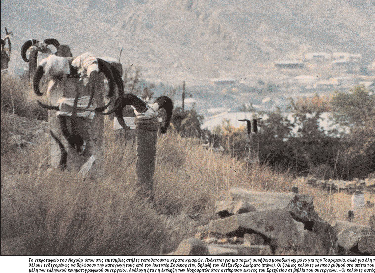 nohour5 Είμαστε παιδιά του Αλέξανδρου   Δηλώνουν οι Νοχουρίτες στα σύνορα της Τουρκμενίας με την Περσία