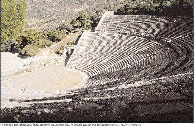 normal arxaiatheatra7 Που οφείλεται η εξαιρετική ακουστική των Αρχαίων Θεάτρων