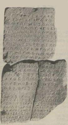 δίγλωσση επιγραφή στην Καρική & Ελληνικά