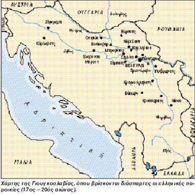 Greeks in Yugoslavia - Έλληνες στην Γιουγκοσλαβία