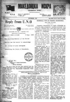 normal inskra letter UN copy 1946   Oι Σκοπιανοί της Διασποράς απαιτούν επίσημα από τον ΟΗΕ την Ένωση όλων των κομματιών της Μακεδονίας
