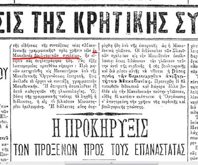 normal lithoksoou skrip2 Ο Λιθοξόου στην περίφημη παρουσίαση του  Ελληνο Σκοπιανού Λεξικού τα κατάφερε πάλι...