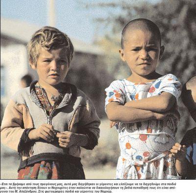 normal nohour2 Είμαστε παιδιά του Αλέξανδρου   Δηλώνουν οι Νοχουρίτες στα σύνορα της Τουρκμενίας με την Περσία