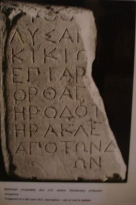 normal serres20 Archaeological Museum of Serres   Αρχαιολογικό Μουσείο Σερρών