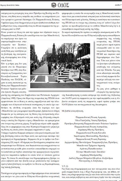 odos2 Ενδιαφέρον άρθρο από το σημερινό φύλλο της Οδού