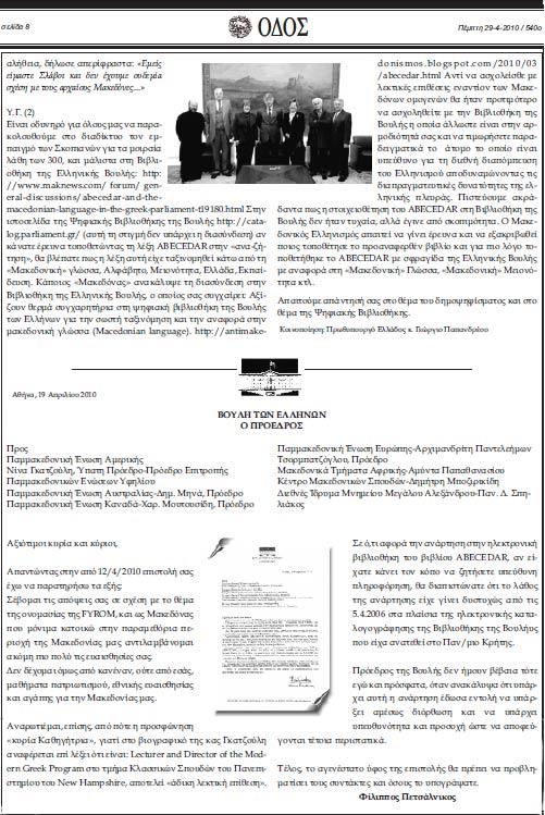 odos3 Ενδιαφέρον άρθρο από το σημερινό φύλλο της Οδού