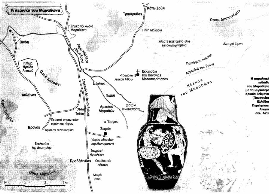 perioxi marathona Πού έγινε η μάχη του Μαραθώνα