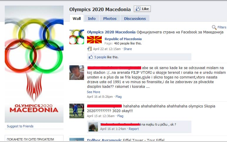 skopia olympics H Είδηση της Χρονιάς από τα Σκόπια!!