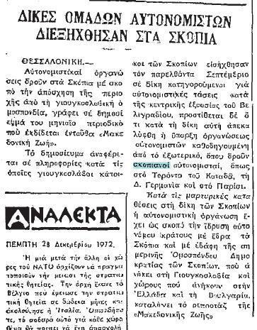 skopianoi autonomistes Αλυτρωτικές τάσεις και στην διαδήλωση Σκοπιανών το 1988 στην Αυστραλία