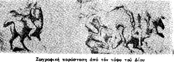 tafos diou Η Αρχαία Ζωγραφική στην Μακεδονία, του Μανόλη Ανδρόνικου