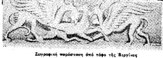 tafos verginas Η Αρχαία Ζωγραφική στην Μακεδονία, του Μανόλη Ανδρόνικου