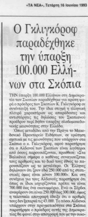 tanea1661993 Η Δήλωση/Ομολογία Γκλιγκόροφ για Ελληνική Μειονότητα 100,000 ατόμων στην FYROM