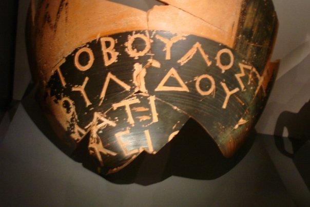 thess16 Archaeological Museum of Thessalonike, Macedonia, Greece   Αρχαιολογικό Μουσείο Θεσσαλονίκης