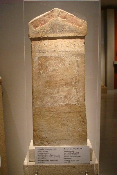 thess27 Archaeological Museum of Thessalonike, Macedonia, Greece   Αρχαιολογικό Μουσείο Θεσσαλονίκης