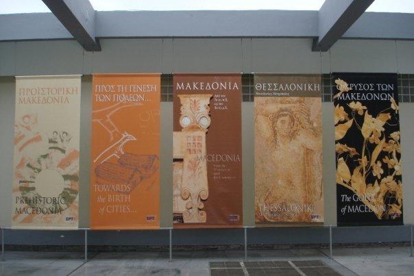 thess5 Archaeological Museum of Thessalonike, Macedonia, Greece   Αρχαιολογικό Μουσείο Θεσσαλονίκης