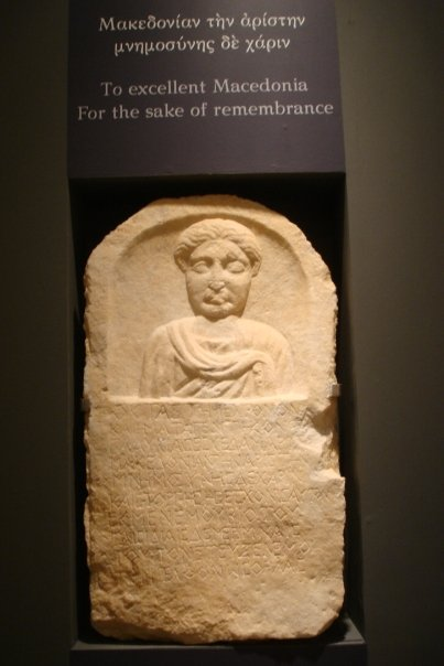thess7 Archaeological Museum of Thessalonike, Macedonia, Greece   Αρχαιολογικό Μουσείο Θεσσαλονίκης
